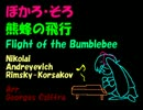 【初音ミク】熊蜂の飛行【ボカロクラシカ音楽祭】