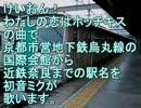 初音ミクがわたしの恋はホッチキスの曲で国際会館~近鉄奈良までの駅名