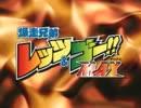 ゆっくり実況プレイ レーサーミニ四駆ジャパンカップ PART4