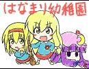 【東方漫画】はなまり幼稚園