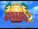 ステークスウィナー2 (stakes winner2) 所謂ガチムチ系TAS(19:40位)