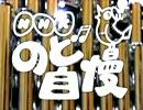 NHK のど自慢 OP 30分 耐久
