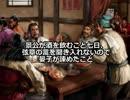 晏子春秋4 景公酒を飲むこと七日弦章の言を納れず晏子諌む