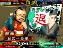 【三国志大戦】無━━(゚∀゚)━━血!!30【vs蜀呉連合】 thumbnail