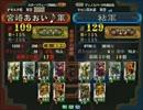 三国志大戦3 頂上対決 2010/12/19 宮崎あおい♪軍 VS 粘軍