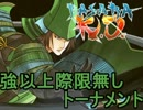 【MUGEN】大乱闘!強以上際限無しトーナメントPart53【強~神クラス】