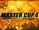 【鉄拳6BR MASTERCUP.4】タイムシフトP42 2次予選 1-BLOCK 17:45~18:00