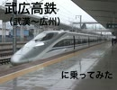 【CRH380A】武広高速鉄道に乗ってみたG104