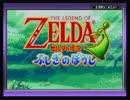【ピッコル】ゼルダの伝説ふしぎのぼうし実況プレイ【どこ?】最終回