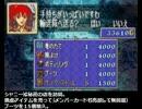 【TAS】 ファイアーエムブレム 封印の剣 part5/6 thumbnail