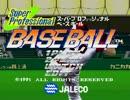 スーパープロフェッショナルベースボールを躍動的にプレイ
