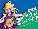【東方Vocal】ミシャグジ・エンパイア【高音質】