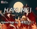 【UTAU】HAKUMEI full ver.【橙屋コハナ】
