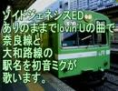 初音ミクがゾイドジェネシスEDで奈良線と大和路線の駅名歌いました。