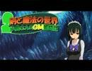 【卓M@s】続・小鳥さんのGM奮闘記 Session25-3【ソードワールド2.0】