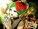【歌ってみた】「Touch!エモーショナルステージ」【グル美】