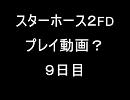 スターホース2FD プレイ動画? 9日目