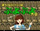 第50回BOXQ2杯 ①ぷよぷよ(初代)大会Final