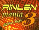 【鏡音リン・鏡音レン】 RINLENMANIA 3 【ノンストップメドレー】