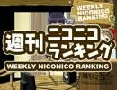 週刊ニコニコランキング #190 -12月第4週-
