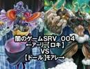 【遊戯王】駿河のどこかで闇のゲームしてみたSRV 004 1/2 thumbnail