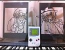 【LSDj】ゲームボーイでヒロシゲ36号 ~ Neo Super-Express【秘封倶楽部】