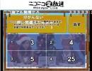 公式 ニコ単検定 4/8