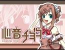 【心音チヨコ】ココロノオト【UTAUオリジ