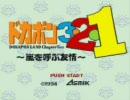 【TAS】 ドカポン321 ~嵐を呼ぶ友情~ 最速クリア 02:48 【5ターン】 thumbnail