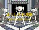 [MMD]ヘクトルダンサーズ[町(?)シリーズ8]