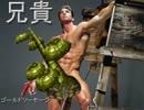 ゲイナルファンタジー7「ゴールドソーセージ」 thumbnail