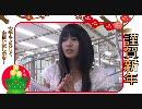 アイドリング!!!後藤郁2011年の抱負