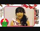 AKB48仁藤萌乃2011年の抱負
