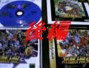 スーパーロボット大戦F PS版&SS版 BGM比較 後編
