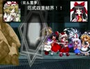 【MUGEN】がんばレイセン! 第54話 【ストーリー】