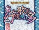 【東方手書きコミュ】東方幻想歌留多2011【合作企画】