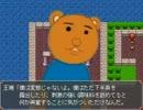 【ドラクエ?】チートマスター 第8話
