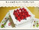 【作ってみた】友人の誕生日にケーキを作ってみた【食べられません】