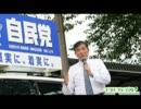 【自民党を、地域を、日本を建て直す!】貴重な鳥取弁演説・石破茂