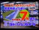 ヨドバシカメラCM(1995)