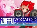 週刊VOCALOIDランキング #170