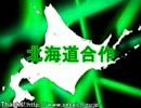 【道産子ホイホイ】The HOKKAIDO Remix 【北海道合作】
