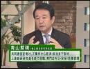 青山繁晴 ニュースの見方 Jan 05