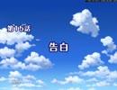 【プレイ動画】星空へ架かる橋 第15話 Aパート (藤堂 つむぎルート)