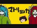 【ゆっくり】マトリョシカ【UTAU・softalk】