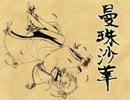 【鏡音リン】 曼珠沙華 【オリジナル】