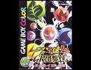 【10分間耐久】GR団員戦【ポケモンカードGB2】