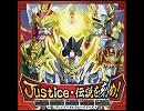 Justice・伝説を刻め!   ブレイブバトルウォーリアーズ