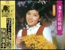 桜田淳子 - 芽ばえ