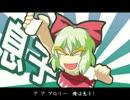チマツリアゲルノ【ブロリー×チルミルチルノ】